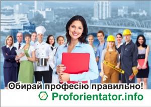 http://proforientator.info - Обирай професію правильно!